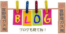 宜野湾ガスティーダブログ