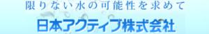 日本アクティブ株式会社