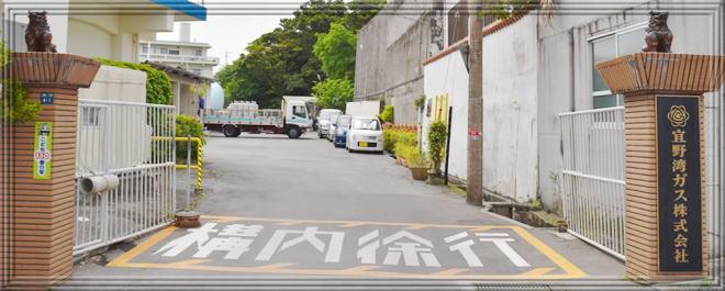 宜野湾ガス入口写真